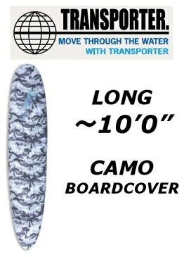 LONG〜10'0 TRANSPORTER CAMO BOARDCOVER トランスポーター カモフラボードカバー ロングボード デッキカバー