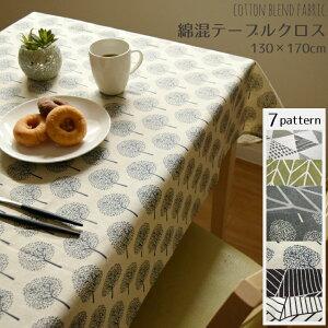 テーブルクロス 綿混 生地 約130×170cm 長方形 洗える 幾何柄 ガーランド モダン おしゃれ かわいい 可愛い ポップ ナチュラル 布 綿 北欧 シンプル 新生活 2003ss