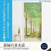 ネコポス発送ロング丈◆お部屋の模様替えに空間インテリアとして飾るのれん新緑の並木道85cm×170cmグリーン目隠し間仕切り