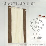 ネコポス発送ナチュラルでやさしい印象のツートンカラー&インド綿のれん85cm×150cmブラウンN-3308暖簾目隠し間仕切りタペストリ