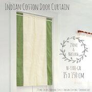 ネコポス発送ナチュラルでやさしい印象のツートンカラー&インド綿のれん85cm×150cmグリーンN-3308暖簾目隠し間仕切りタペストリ
