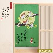 ネコポス便送料無料木の上の猫たちがかわいいにゃんだかいい気分暖簾norenのれんグリーン約85cm×150cm間仕切りN-3300目隠しタペストリー風景イラスト