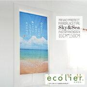 ネコポス便送料無料エコリエ使用省エネ海の風景画のれん約85cm×150cmN-2815空と海間仕切り目隠しタペストリーTEIJINミラーレース帝人遮熱