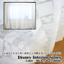Disney●シルエットミッキーレースカーテン 100cm×198cm...