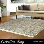 2畳ラグ繊細で優美なヘシティー柄のゴブラン織りラググリーン約200cm×200cmシェニール糸使用カーペットG13311371
