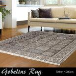 2畳ラグ繊細で優美なヘシティー柄のゴブラン織りラグナチュラル約200cm×200cmシェニール糸使用カーペットG13311371