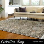 3畳ラグ繊細で優美なヘシティー柄のゴブラン織りラググリーン約200cm×250cmシェニール糸使用カーペットG13311372