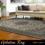 3畳ラグ美しく繊細なメダリオン柄のゴブラン織りラグナチュラル約200cm×250cmシェニール糸使用カーペットG13111376