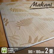 ラグラグマット2畳マカニ180cm×180cmナチュラルリビングラグセンターラグ天然素材アジアンエスニック和風11561
