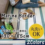安心・安全の日本製ラグ1.5畳洗える綿混素材の爽やかなマリンボーダーラグ約130cm×185cmグリーンブルーリビングマットアクセントラグホットカーペットカバーラグカーペットラグマットマット