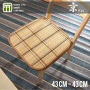 清涼感溢れる和モダンカジュアルな竹リビングクッションクッションシートクッション約43×43cm京ブラウンマットクッション座布団イス用夏用椅子用雑貨インテリア涼しい天然素材和風アジアンエスニック