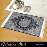 玄関マット美しく繊細なメダリオン柄のゴブラン織りマットブラック約50cm×80cmシェニール糸使用G13111377