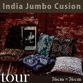 インド生まれの大判クッションtourトゥール約76×76cmオリエンタルな佇まいが上質な空間を演出ヨーロピアンエキゾチック座布団背当てクッションジャンボクッションお洒落おしゃれ大きい正方形