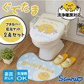 SB-310ゆる〜い雰囲気に癒やされる♪ぐでたまのトイレ2点セット蓋カバートイレマットサンリオgudetamaトイレタリー雑貨グッズ