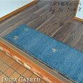 マット玄関マットギャベマットギャッベ1×4才約33×120cmブルー青GB-16ウール100%羊毛インド製框おしゃれプレーンシンプルナチュラル