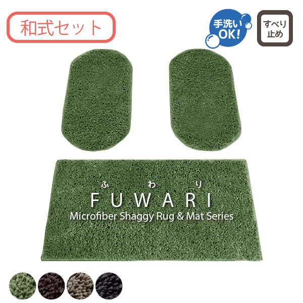 アタス FUWARI(フワリ)『和式トイレマットセット』