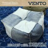在庫1点のみデニム生地のヴィンテージ感がカジュアルでおしゃれなビーズクッションビーズソファパッチワークスクエア型:約55cm×55cm×35cmブルー×ライトブルー/VENTO