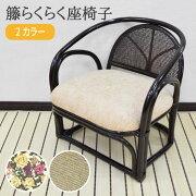 軽量籐らくらく座椅子チェア無地ベージュハイタイプ立ったり座ったりが楽約49×50×52×30cm和和モダンインテリア天然素材プレゼント座椅子父の日母の日敬老の日完成品KIA-01-MJ無地
