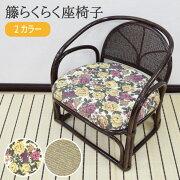 軽量籐らくらく座椅子チェア花柄ベージュハイタイプ立ったり座ったりが楽約49×50×52×30cm和和モダンインテリア天然素材プレゼント座椅子父の日母の日敬老の日完成品KIA-01-HG無地