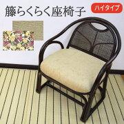 軽量籐らくらく座椅子チェア無地ベージュハイタイプ立ったり座ったりが楽約50×53×64×38cm和和モダンインテリア天然素材プレゼント座椅子父の日母の日敬老の日完成品CSC-02H-MJ無地