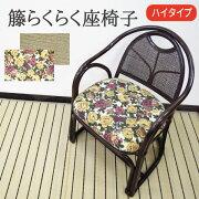 軽量籐らくらく座椅子チェア花柄ベージュハイタイプ立ったり座ったりが楽約50×53×64×38cm和和モダンインテリア天然素材プレゼント座椅子父の日母の日敬老の日完成品CSC-02H-HG無地