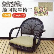 軽量シンプルデザイン籐回転座椅子チェアロータイプ立ったり座ったりが楽約51×52×51×14和和モダンインテリア天然素材プレゼント座椅子父の日母の日敬老の日完成品KIA-05無地