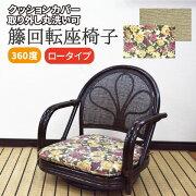 軽量籐回転座椅子花柄クッションチェアロータイプ立ったり座ったりが楽約51×52×51×14和和モダンインテリア天然素材プレゼント座椅子父の日母の日敬老の日完成品KIA-05花柄