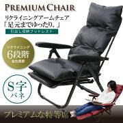 フットレスト付6段階リクライニングチェア座椅子座いす組み立て不要完成品一人掛けパーソナルチェア合成皮革業務用折り畳み可11757