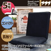 短毛マイクロファイバー千鳥格子風5段階リクライニングSU座椅子ブラックリクライニングコンパクト座いす約40cm×42cm×42cm座椅子座いすローチェアーリクライニングチェアフロアチェアフロアソファチェアベロアコーデュロイ父の日母の日敬老の日一人掛け11781