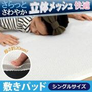 敷きパッドシングル立体メッシュ敷きパッドシングルサイズ90cm×195cm厚さ約20mmホワイトやわらかく肌触りさらさら通気性抜群涼しい安眠丸洗いOK