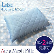 エア&メッシュ枕接触冷感タイプM約35cm×50cmひんやりさらさらで通気性も抜群!高さ調節可メッシュ枕メッシュピロー丸洗いOK