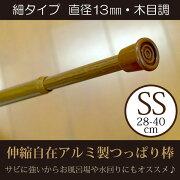 細タイプSS/伸縮自在アルミ製つっぱり棒長さ28-40cm/ホワイト/直径13mm/サビに強いからお風呂場や水回りにオススメ!/つっぱりポール/長さLサイズ