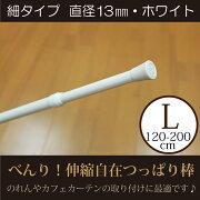 細タイプ伸縮自在つっぱり棒長さ120-200cmホワイト直径13mmつっぱりポール長さLサイズ