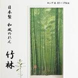 ネコポス発送日本製清涼感のある色合いと凜々しさを感じる竹林のれん/85cm×170cm/和風/和柄/目隠し/タペストリ/ロング丈