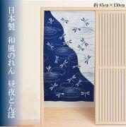 ネコポス発送清涼感たっぷりの和風とんぼ柄のれん約85cm×150cmN-2810タペストリ藍色間仕切り夏清涼感癒やしネイビー