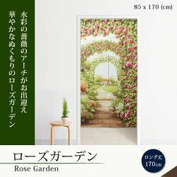 【メール便送料無料】ロング丈◆華やかな庭がプリントされたカーテン生地のれんローズガーデン/N-3120/85cm×170cm/グリーン
