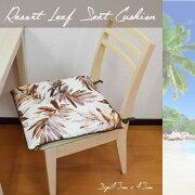リゾートリーフ柄ボタニカルシートクッション約43cm×43cmブラウンチェアパッドチェアクッションイス用クッション椅子用ダイニングリビング紐付ズレ防止ハワイアンタヒチ水彩画風