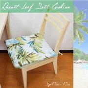 リゾートリーフ柄ボタニカルシートクッション約43cm×43cmグリーンチェアパッドチェアクッションイス用クッション椅子用ダイニングリビング紐付ズレ防止ハワイアンタヒチ水彩画風