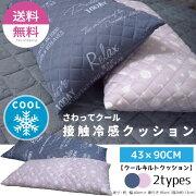 接触冷感キルトロングクッション抱き枕クッションロングクッションブルーピンクレター柄シェル柄約43×90cmお昼寝