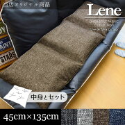 クッションシートクッションリーネクッションカバー+ヌードシートクッションセット選べる4色約45cm×135cm麻混風オリジナルファブリックブラックブラウングレーネイビー