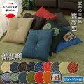 座布団単品銘仙判和柄綿100%日本製洗える約55×59cm