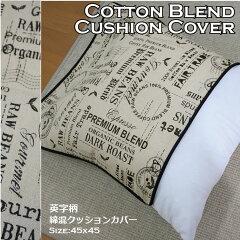 綿混生地のクッションカバー / 英字