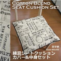 綿混生地のカバー&シートクッションセット / 英字