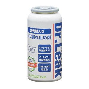 Dr.Leak(ドクターリーク)_蛍光剤入りエアコンガス漏れ止め剤_LL-DR1