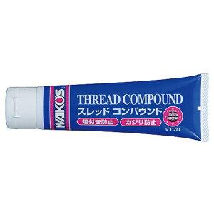 ワコーズ(WAKO'S) スレッドコンパウンド THC(超耐熱潤滑剤・焼付き防止剤) 100g V170 STRAIG...