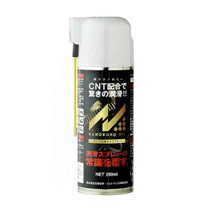 ナノコロオイルスプレー(カーボンナノチューブ配合高級潤滑剤)_250ml