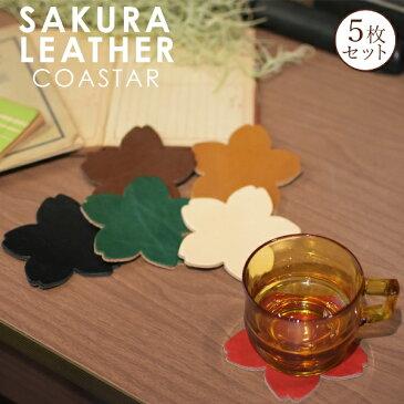 メッセージ 名入れ刻印付き ヌメ革 桜コースター 5枚セット レザー 花柄 ギフト