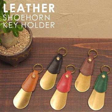 メッセージ 名入れ 刻印付き ヌメ革 真鍮 靴べら シューホーン shoehorn レザー キーホルダー ギフト