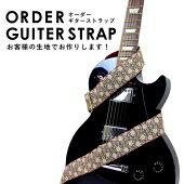 オリジナルオーダーギターストラップ