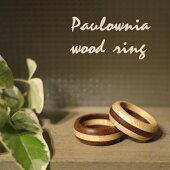木製指輪!優しい桐の温もりが伝わるウッドリング